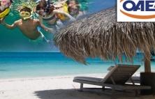 ΟΑΕΔ: Αναρτήθηκαν οι προσωρινοί πίνακες για τον κοινωνικό τουρισμό