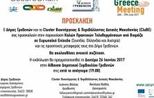 """Πρόσκληση στην παρουσίαση """"Τηλεθέρμανση από Βιομάζα σε Ευρωπαϊκό Επίπεδο και προπτικές εφαρμογής στον Δήμο Γρεβενών"""""""