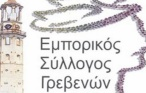 Ανακοίνωση εορταστικού ωραρίου Πάσχα 2017-Εμπορικός Σύλλογος Γρεβενών