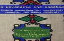 Πρόσκληση στην ετήσια παράσταση του Τμήματος Παραδοσιακών Χορών Δήμου Γρεβενών