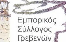 Ανακοίνωση θερινών εκπτώσεων από τον Εμπορικό Σύλλογο Γρεβενών