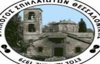 Νέο Διοικητικό Συμβούλιο του Συλλόγου Σπηλαιωτών Θεσσαλονίκης