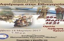 Γρεβενά: Αφιέρωμα στην Εθνεγερσία, το Σάββατο 18 Μαρτίου